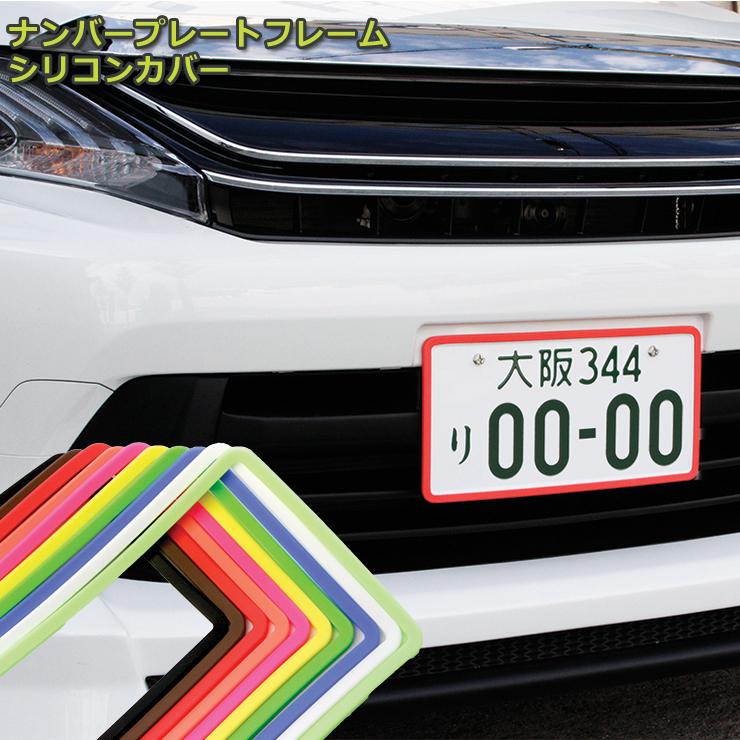 フレームカバー ナンバープレートカバー簡単装着 ピッタリフィット シリコンカバー ナンバープレートフレームシリコンカバー 全16色 ナンバーフレーム ナンバープレート ネコポス発送限定 普通車 ナンバープレートフレーム 2020新作 トラスト ナンプレ ナンバーカバー ドレスアップ 送料無料 軽自動車