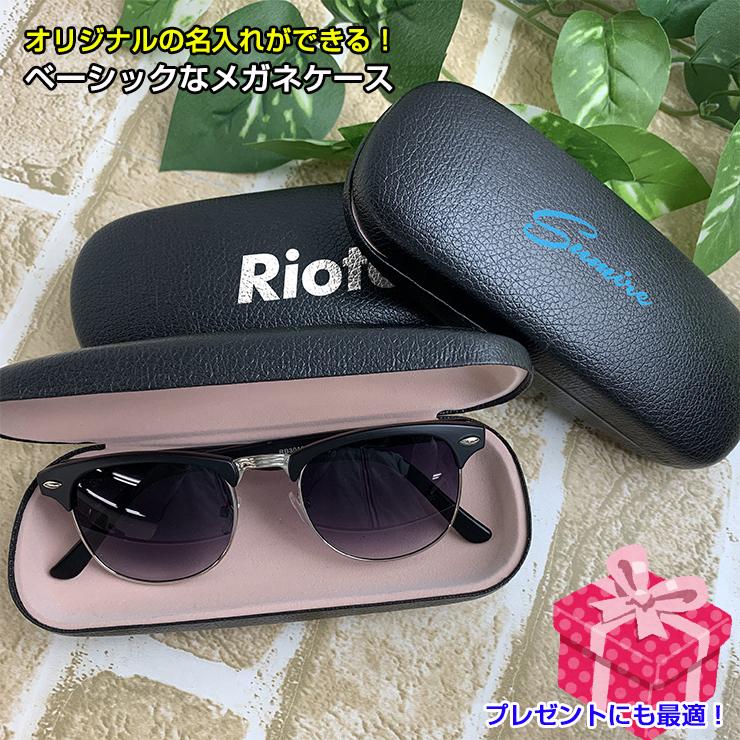オリジナルの名入れができる シンプルで使いやすいメガネケース 名入れができる シンプルで使いやすい メガネケース ブラック 眼鏡ケース 名入れ サングラスケース かわいい ハード 限定特価 携帯メガネ入れ ブランド おしゃれ レディース 商舗