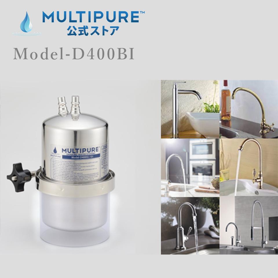 マルチピュア浄水器 MODEL-D400BI(ビルトイン直圧式)