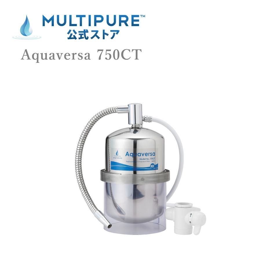 マルチピュア Aquaversa 浄水器 ステンレス カウンタートップ 750CT