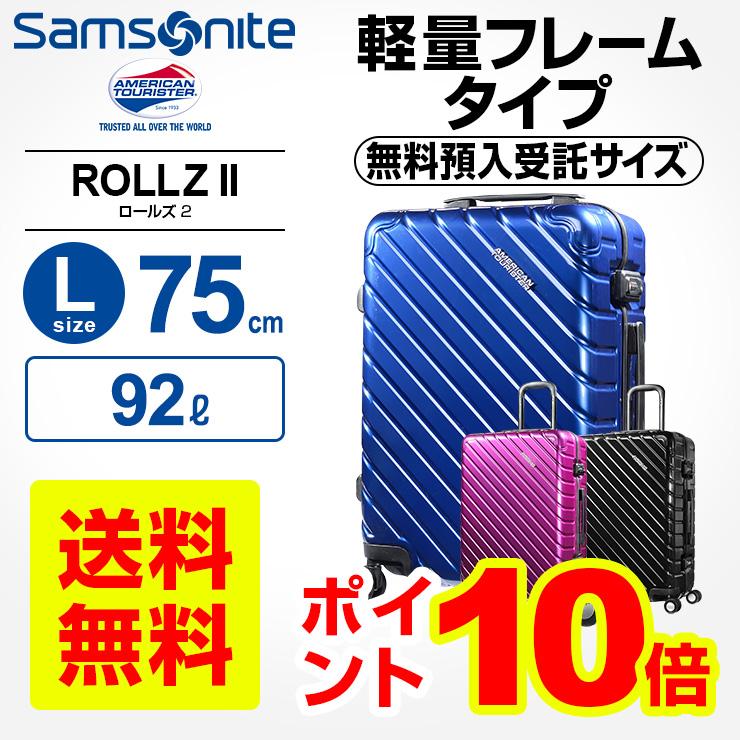 サムソナイト アメリカンツーリスター スーツケースROLLZ II ロールズ 2 Lサイズ 75cm無料預入受託サイズ