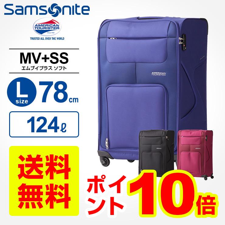 アメリカンツーリスター サムソナイト Samsonite スーツケースMV+SS エムブイプラス ソフトLサイズ 78cm無料預入受託キャリーケース キャリーバッグ 100L以上 7泊以上 大容量
