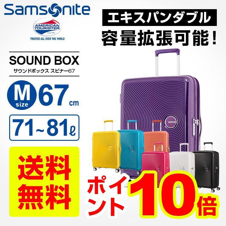 アメリカンツーリスター サムソナイト スーツケース キャリーバッグSOUND BOX サウンドボックス Mサイズ スピナー67 無料預入受託サイズ エキスパンダブル 容量拡張機能 4輪 ダブルキャスター キャリーケース
