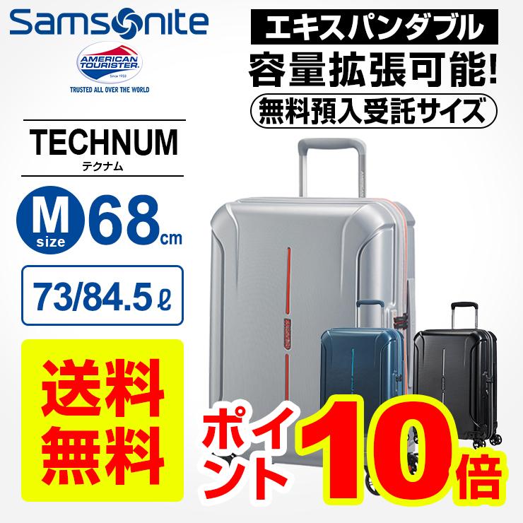 アメリカンツーリスター サムソナイト スーツケース キャリーバッグTECHNUM テクナム Mサイズ スピナー68cm 無料預入受託サイズ エキスパンダブル 容量拡張機能 4輪ダブルキャスター