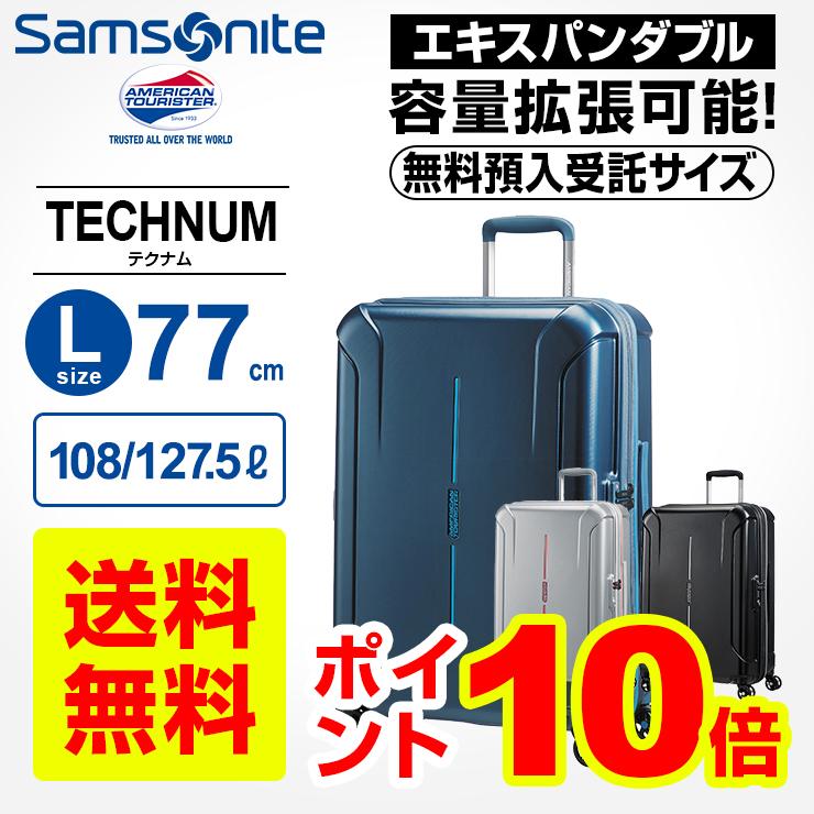 アメリカンツーリスター サムソナイト スーツケース キャリーバッグTECHNUM テクナム Lサイズ スピナー77cm 無料預入受託サイズ エキスパンダブル 容量拡張機能 4輪ダブルキャスター
