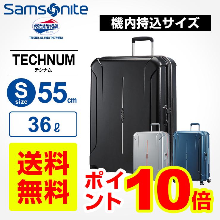 アメリカンツーリスター サムソナイト スーツケース キャリーバッグTECHNUM テクナム Sサイズ スピナー55cm 機内持込可能サイズ 4輪ダブルキャスター
