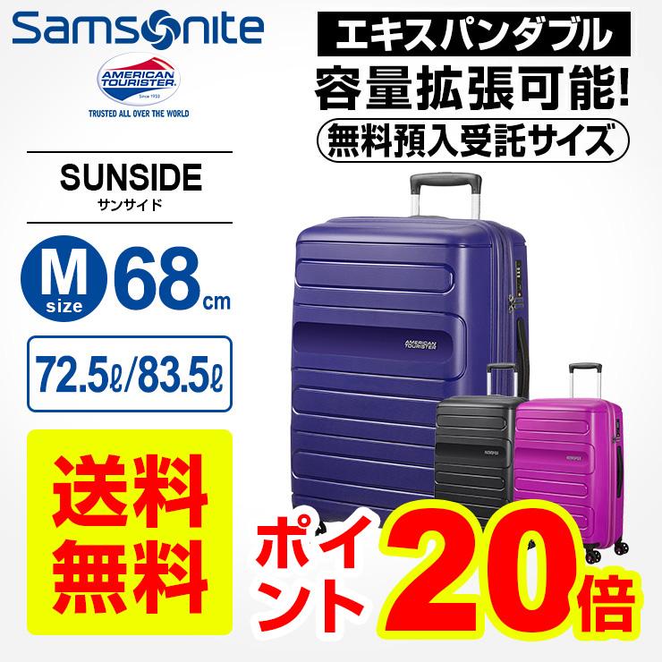 アメリカンツーリスター サムソナイト Samsonite スーツケース キャリーバッグサンサイド スピナー68 Mサイズ 【P20倍★11/4 20時~11/10 23:59】