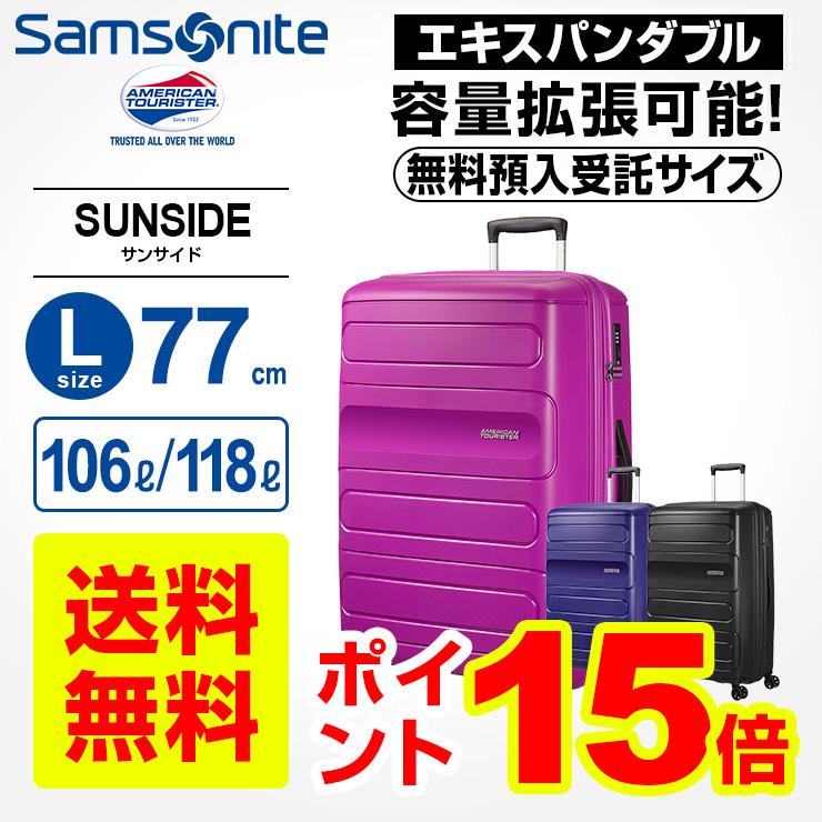 アメリカンツーリスター サムソナイト Samsonite スーツケース キャリーバッグサンサイド スピナー77 Lサイズ