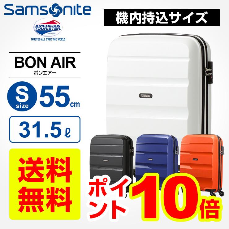 アメリカンツーリスター サムソナイト Samsonite スーツケースBON AIR ボンエアー Sサイズ 55cm機内持ち込みキャリーケース キャリーバッグ ファスナータイプ 30L以上35L未満 1泊~3泊