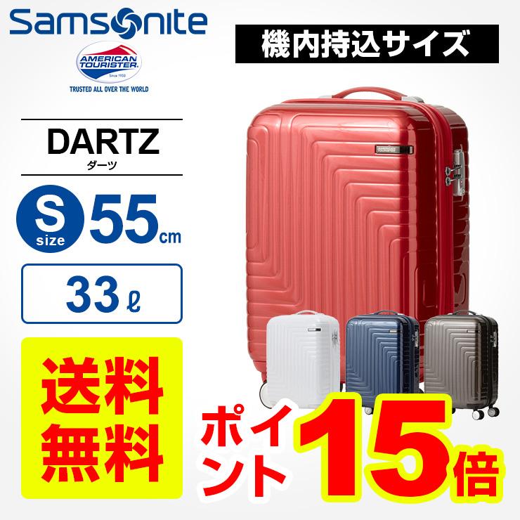アメリカンツーリスター サムソナイト Samsonite スーツケースDARTZ ダーツ Sサイズ 55cm 機内持ち込みキャリーケース キャリーバッグ ファスナータイプ 4輪 ダブルキャスター 30L以上35L未満