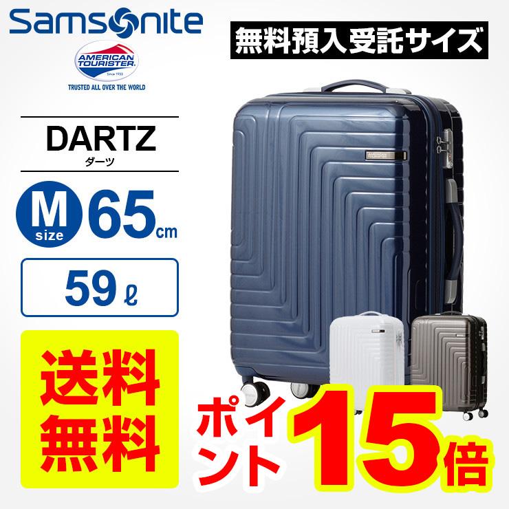 アメリカンツーリスター サムソナイト Samsonite スーツケースDARTZ ダーツ Mサイズ 65cm 無料預入受託キャリーケース キャリーバッグ ファスナータイプ 4輪 ダブルキャスター 50L以上60L未満