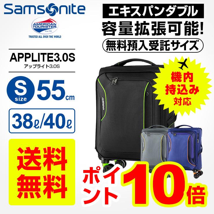 アメリカンツーリスター サムソナイト Samsonite スーツケース キャリーバッグアップライト3.0S スピナー55 Sサイズ