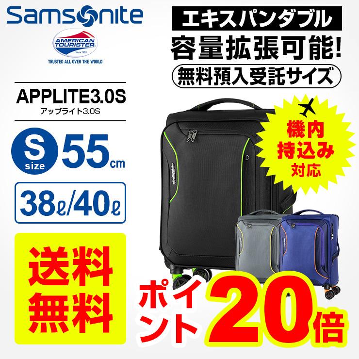アメリカンツーリスター サムソナイト Samsonite スーツケース キャリーバッグアップライト3.0S スピナー55 Sサイズ 【P20倍★11/4 20時~11/10 23:59】