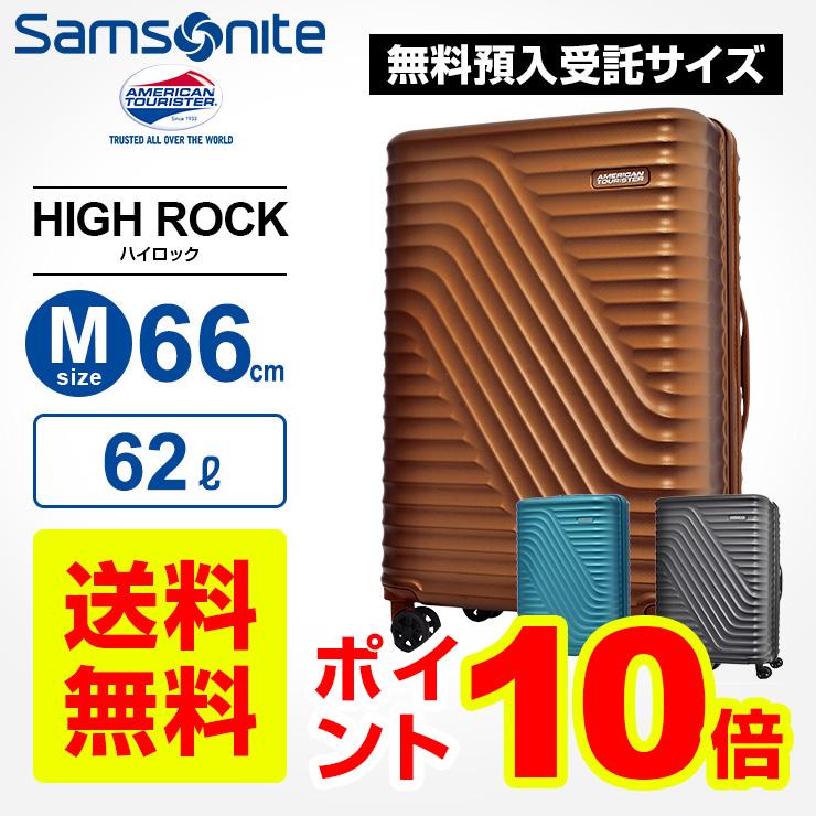 アメリカンツーリスター Samsonite サムソナイト スーツケース キャリーバッグHIGH ROCK ハイロック スピナー67 Mサイズ 4輪 ダブルキャスター 機内持込可能サイズ TSAロック 軽量