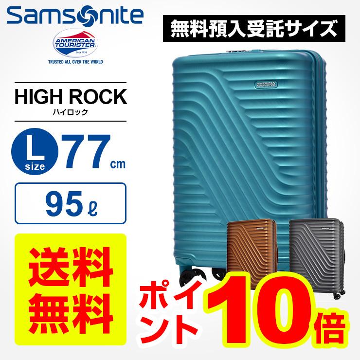 アメリカンツーリスター Samsonite サムソナイト スーツケース キャリーバッグHIGH ROCK ハイロック スピナー77 Lサイズ 4輪 ダブルキャスター 機内持込可能サイズ TSAロック 軽量