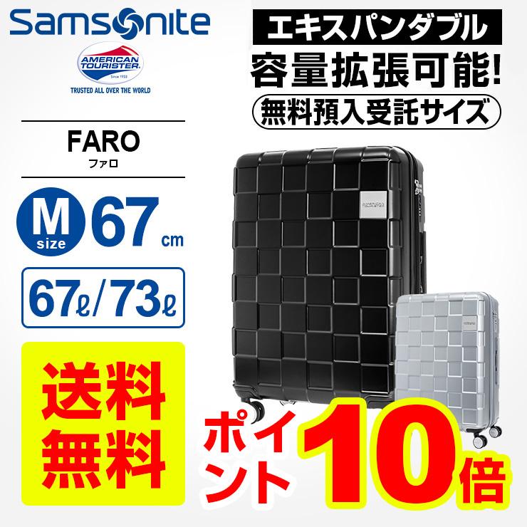 アメリカンツーリスター サムソナイト Samsonite スーツケース キャリーバッグファロ スピナー67 Mサイズ