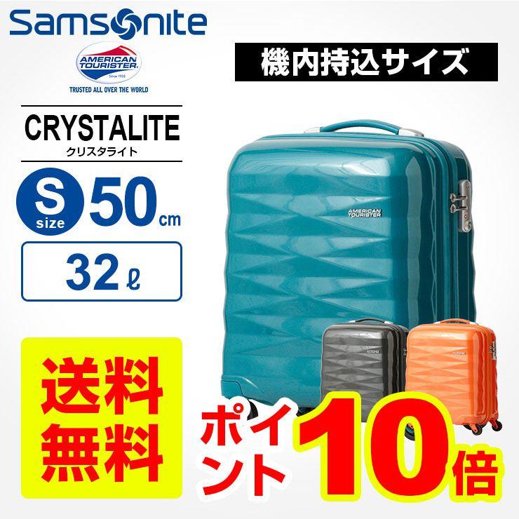アメリカンツーリスター サムソナイト Samsonite スーツケースCRYSTALITE クリスタライト Sサイズ 50cm 機内持ち込みキャリーケース キャリーバッグ ファスナータイプ 30L以上40L未満 1泊~3泊 軽量