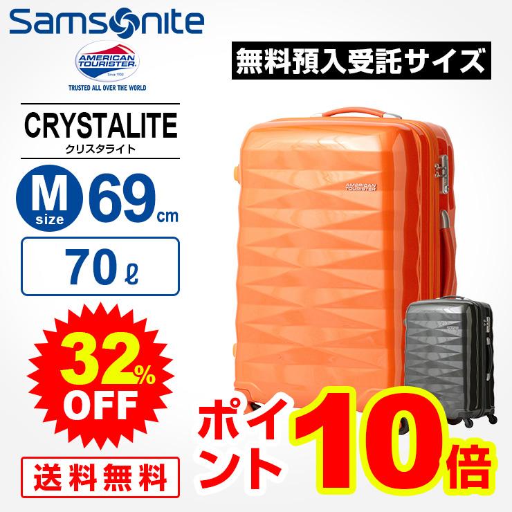 アメリカンツーリスター サムソナイト Samsonite スーツケースCRYSTALITE クリスタライト Mサイズ 69cm 無料預入受託キャリーケース キャリーバッグ ファスナータイプ 70L 3泊~4泊 軽量