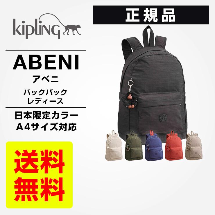 キプリング kipling バックパックABENI アベニ日本限定カラー 軽量 大容量 A4サイズ
