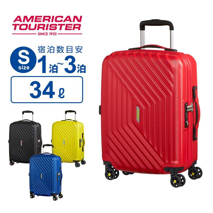 10%OFFクーポン配布中!アメリカンツーリスター サムソナイト スーツケース キャリーバッグAIR FORCE1 エアフォース1 Sサイズ スピナー55 機内持ち込み 4輪 ダブルキャスター キャリーケース