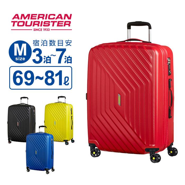 10%OFFクーポン配布中!アメリカンツーリスター サムソナイト スーツケース キャリーバッグAIR FORCE1 エアフォース1 Mサイズ スピナー66 158cm以内 エキスパンダブル 容量拡張 4輪 ダブルキャスター キャリーケース