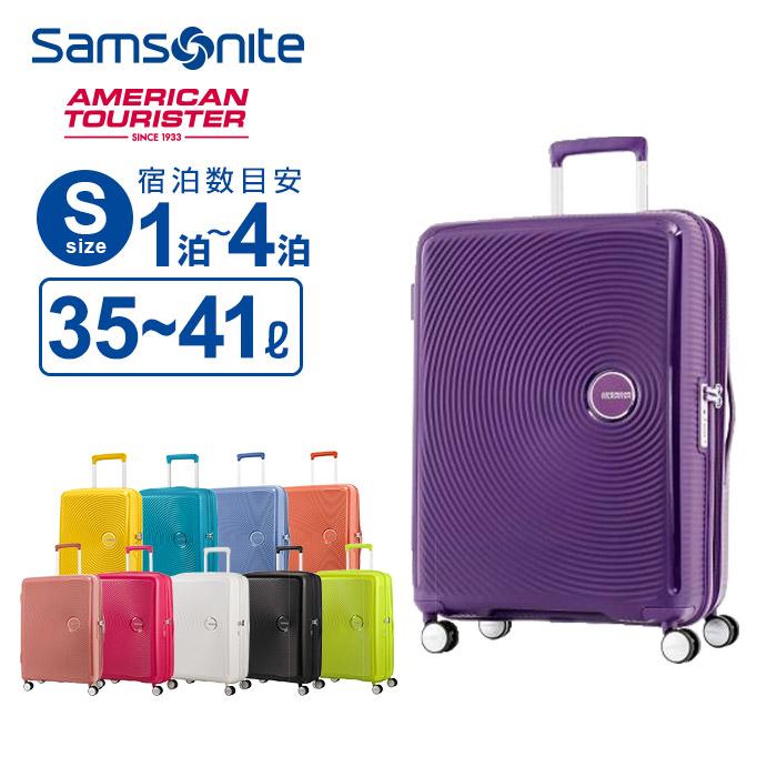 最大2000円オフクーポン配布中!アメリカンツーリスター サムソナイト スーツケース キャリーバッグSOUND BOX サウンドボックス Sサイズ スピナー55 機内持ち込み エキスパンダブル 容量拡張 4輪 ダブルキャスター キャリーケース
