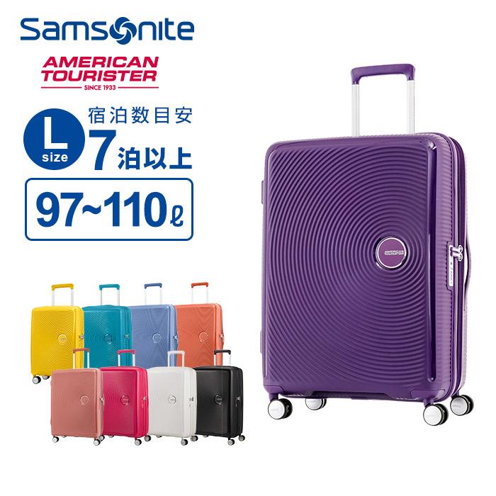 アメリカンツーリスター サムソナイト スーツケース キャリーバッグSOUND BOX サウンドボックス Lサイズ スピナー77 無料預入受託サイズ エキスパンダブル 容量拡張機能 4輪 ダブルキャスター キャリーケース