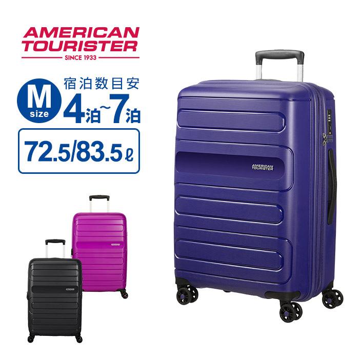 最大2000円オフクーポン配布中!アメリカンツーリスター サムソナイト Samsonite スーツケース Mサイズ サンサイド スピナー68 ハード キャリーケース キャリーバッグ 158cm以内 容量拡張 大容量 軽量 ダブルキャスター かわいい