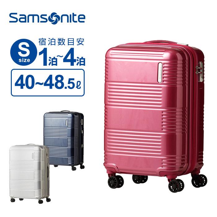 最大2000円オフクーポン配布中!サムソナイト Samsonite スーツケース キャリーバッグMAZON メゾン Sサイズ スピナー55cm エキスパンダブル 容量拡張 4輪ダブルキャスター