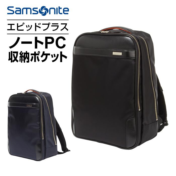サムソナイト Samsonite バックパックEPID PLUS エピッドプラス バックパック高撥水素材