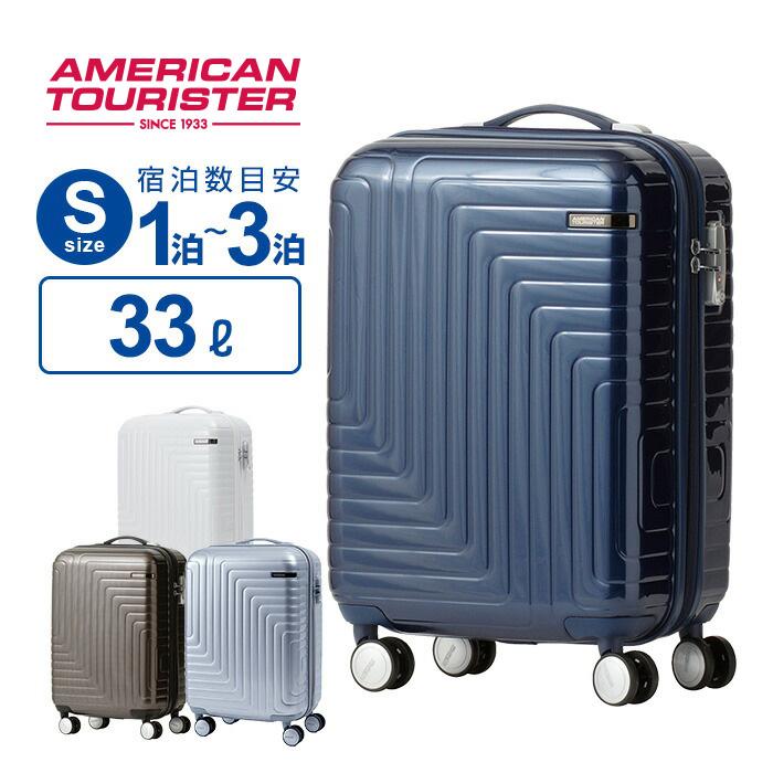 最大2000円オフクーポン配布中!アメリカンツーリスター サムソナイト Samsonite スーツケースDARTZ ダーツ Sサイズ 55cm 機内持ち込みキャリーケース キャリーバッグ ファスナータイプ 4輪 ダブルキャスター(8輪) 30L以上35L未満