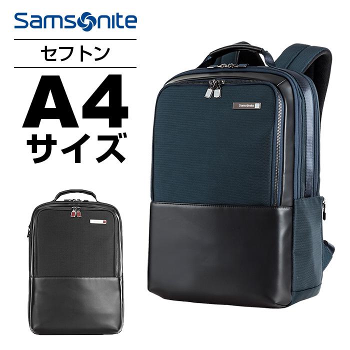 サムソナイト Samsonite バックパック ビジネスバッグSEFTON セフトン バックパック A4サイズ対応 ノートPC収納付 通勤 高密度ナイロン