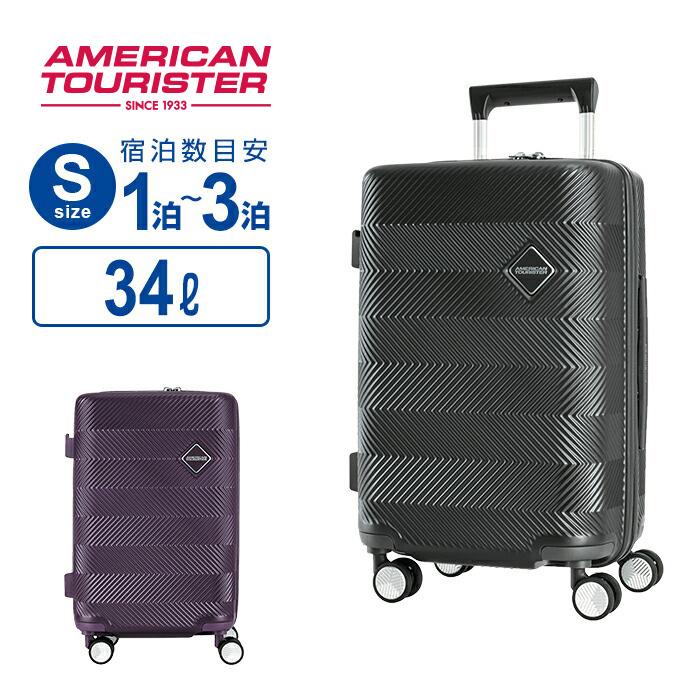 スーツケース 機内持ち込み Sサイズ アメリカンツーリスター サムソナイト GROOVISTA グルービスタ スピナー55 ハードケース 158cm以内 超軽量 キャリーケース キャリーバッグ 旅行