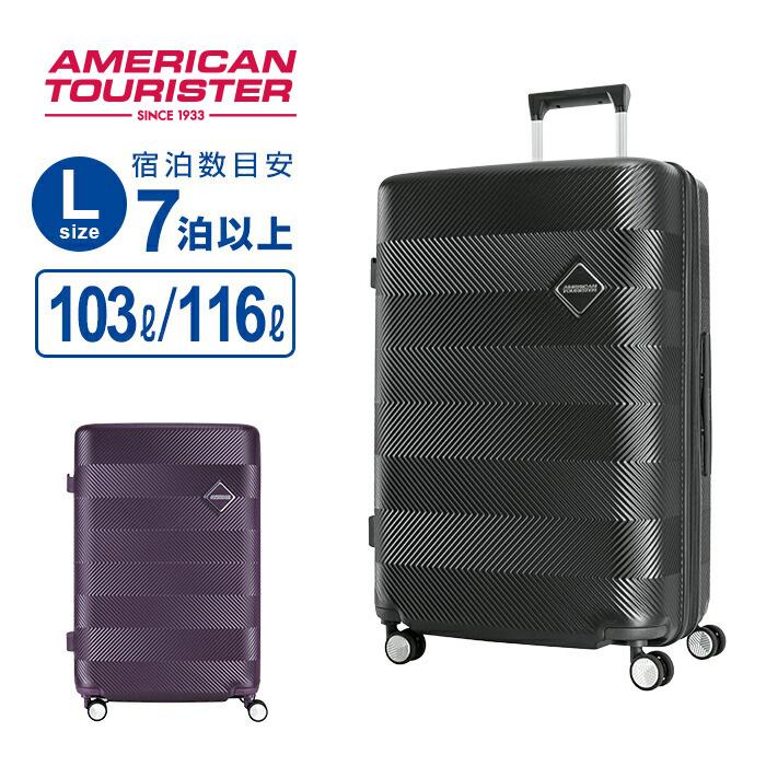スーツケース Lサイズ アメリカンツーリスター サムソナイト GROOVISTA グルービスタ スピナー76 Lサイズ ハードケース 容量拡張 158cm以内 大容量 超軽量 キャリーケース 旅行