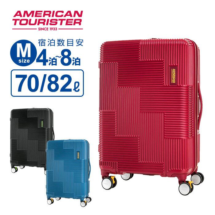 10%OFFクーポン配布中!スーツケース Mサイズ アメリカンツーリスター サムソナイト ヴエルトン スピナー69 ハードケース 容量拡張 158cm以内 超軽量 キャリーケース キャリーバッグ 旅行 トラベル 出張 VELTON