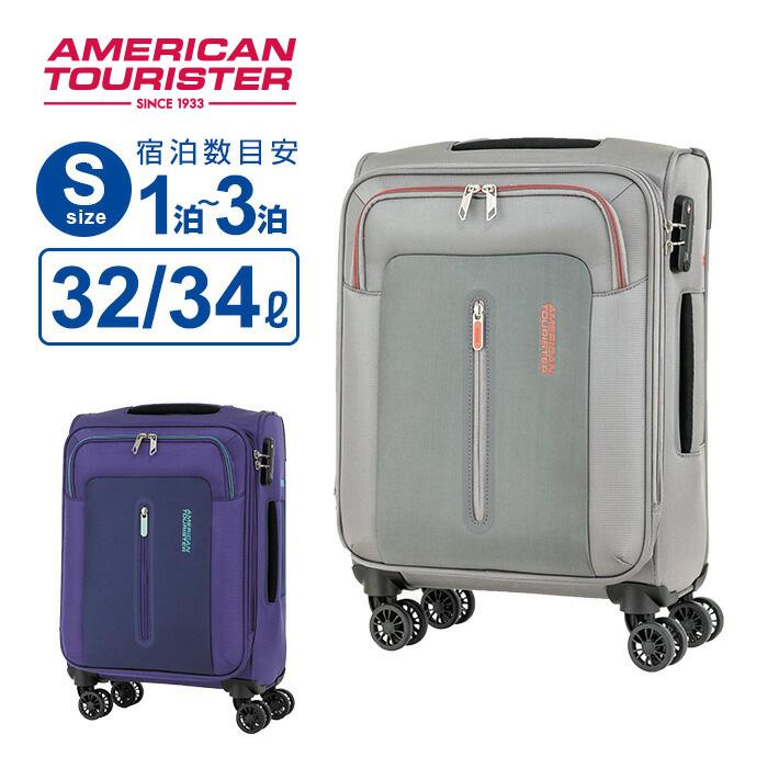 10%OFFクーポン配布中!スーツケース 機内持ち込み Sサイズ アメリカンツーリスター サムソナイト リモ スピナー55 ソフト 容量拡張 158cm以内 超軽量 キャリーケース キャリーバッグ 旅行 トラベル 出張 LIMO