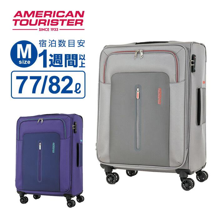 スーツケース Mサイズ アメリカンツーリスター サムソナイト リモ スピナー66 ソフト 容量拡張 158cm以内 大型 大容量 超軽量 キャリーケース キャリーバッグ 旅行 トラベル 出張 LIMO