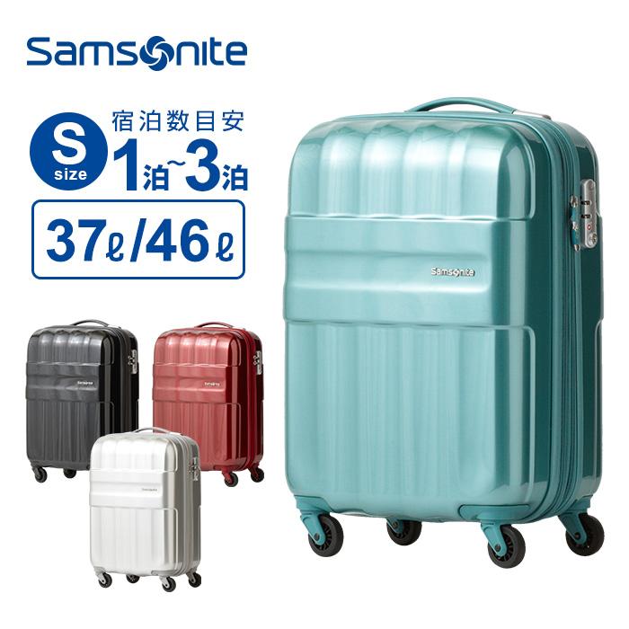 8/8,9,10限定!10%OFFクーポン配布中!サムソナイト Samsonite スーツケースARMET アーメット Sサイズ 57cm エキスパンダブルキャリーケース キャリーバッグ ファスナータイプ 拡張 30L以上50L未満 1泊~3泊 軽量