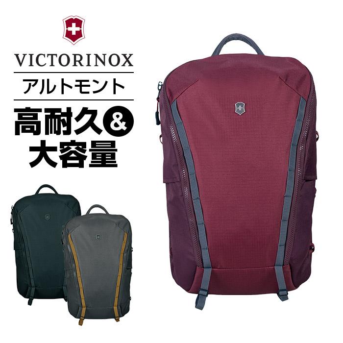 10%OFFクーポン配布中!ビクトリノックス victorinox バックパックAltmont Active アルトモント アクティブ エブリデイ ラップトップ バックパックPC収納 A4サイズ リュック