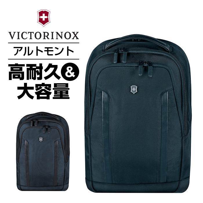 ビクトリノックス victorinox バックパックAltmont Professiona アルトモント プロフェッショナル コンパクト ラップトップ バックパック ブラックPC収納 A4サイズ リュック