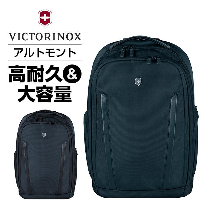 ビクトリノックス victorinox バックパックAltmont Professiona アルトモント プロフェッショナル エッセンシャル ラップトップ バックパックPC収納 A4サイズ対応 リュック
