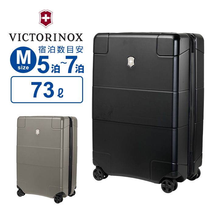 ビクトリノックス victorinox スーツケース キャリーバッグレキシコン ハードサイド Mサイズ 無料預入受託サイズ ガーメントケース付属 盗難防止ジッパー採用