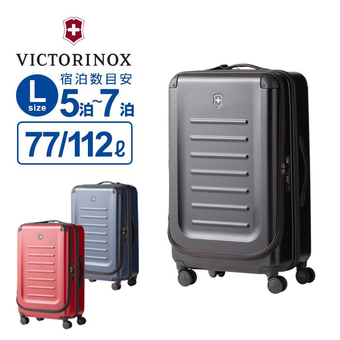 10%OFFクーポン配布中!ビクトリノックス victorinoxスーツケース キャリーバッグスペクトラ2.0 エキスパンダブル ラージ Lサイズエキスパンダブル 容量拡張 4輪ダブルキャスター 防水 大型 大容量 キャリーケース