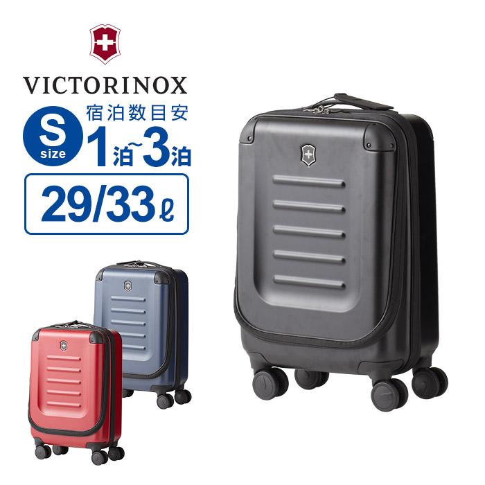 ビクトリノックス victorinox スーツケース キャリーバッグスペクトラ2.0 エキスパンダブル コンパクト グローバルキャリーオン機内持込可能サイズ エキスパンダブル 容量拡張機能 4輪ダブルキャスター 防水 キャリーケース