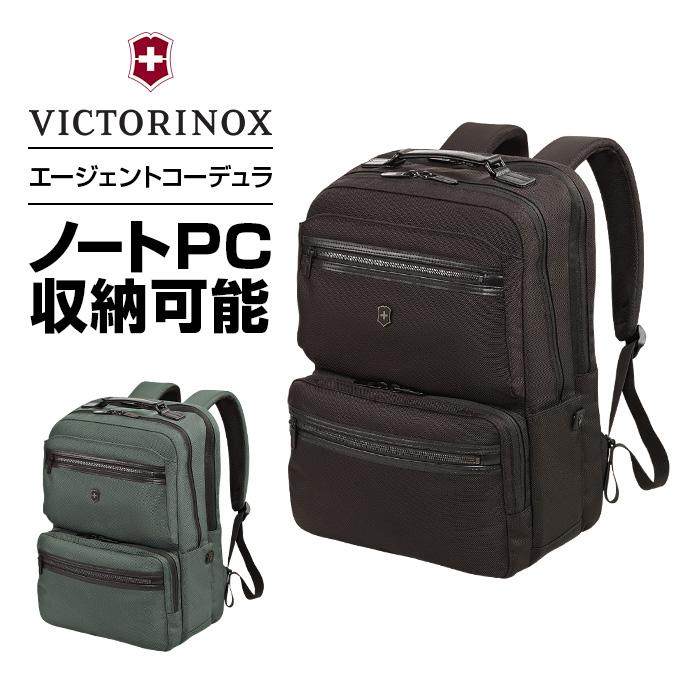 10%OFFクーポン配布中!ビクトリノックス victorinox ビジネスバッグ バックパックエージェント コーデュラ A4サイズ ノートPC収納 通勤 ナイロン