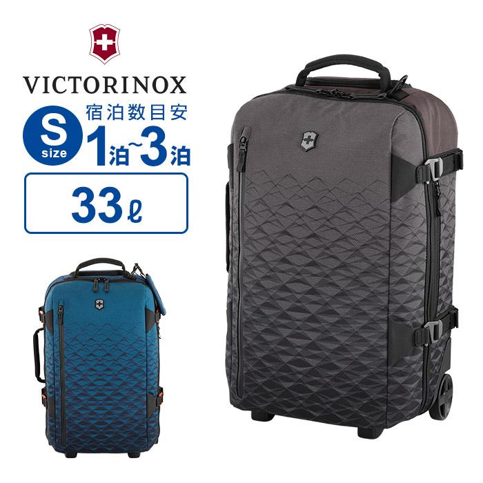 ビクトリノックス victorinox スーツケース キャリーバッグVX Touring VXツーリング WHEELED GLOBAL CARRY-ON ホイールド グローバル キャリーオン Sサイズ 機内持ち込み 撥水 軽量ソフトキャリー 2輪 PC収納