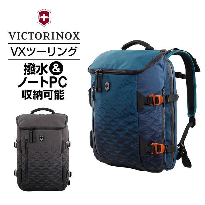 10%OFFクーポン配布中!ビクトリノックス victorinox バックパックVX Touring VXツーリング LAPTOP BACKPACK 15 ラップトップバックパック15撥水 軽量 15.6インチノートPC収納 リュックサック