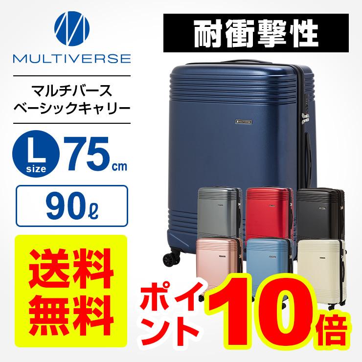 スーツケース キャリーバッグマルチバース ベーシックキャリー Lサイズ MVBC 75 無料預け入れ受託サイズ 耐衝撃性素材 4輪ダブルキャスター 軽量 大容量