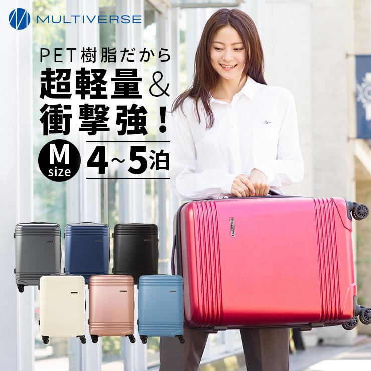 スーツケース キャリーバッグマルチバース ベーシックキャリー Mサイズ MVBC 65 無料預け入れ受託サイズ 耐衝撃性素材 4輪ダブルキャスター 軽量 大容量