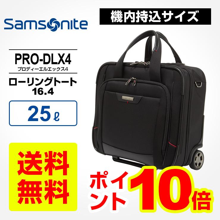 サムソナイト Samsonite ローリングトートPRO-DLX4 プロディーエルエックス4 ローリングトート16.4